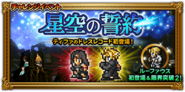 FFRK Vow Upon a Star JP