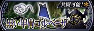 Golbez Event banner JP from DFFOO