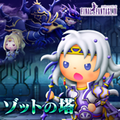TFFAC Song Icon FFIV- Tower of Zot (JP)