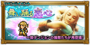 FFRK unknow event 114