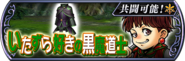 Palom Event banner JP from DFFOO