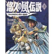 Yūkyū no Kaze Densetsu Final Fantasy III manga 3