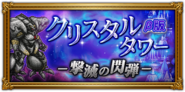 Ffrk unknow event 55