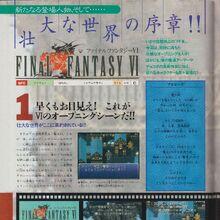 FFVI - Marukatsu Super Famicom 01.jpg
