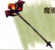 High Mage Staff FFIX