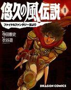 Yūkyū no Kaze Densetsu Final Fantasy III manga 1