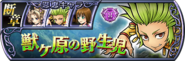 Gau Lost Chapter banner JP from DFFOO