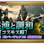 FFRK Discord and Harmony (Cosmos) JP.png