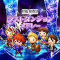 TFFAC Song Icon FF- Final Dungeon Medley (JP)