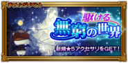 FFRK unknow event 129