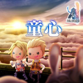 TFFAC Song Icon FFXII- Heart of a Child (JP)