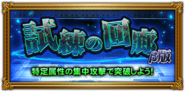 FFRK unknow event 99