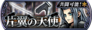 Sephiroth Event banner JP from DFFOO