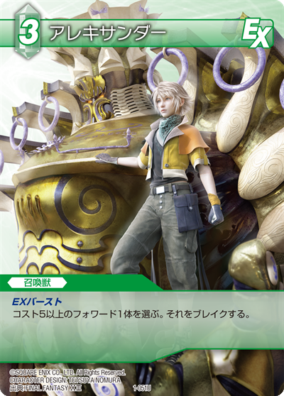 Final Fantasy Trading Card Game cards/Wind