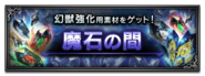 FFBE Chamber of Crystals JP