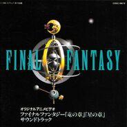 Final Fantasy: Legend of the Crystals Ryuu no Shou, Hoshi no Shou