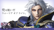 Dissidia NT Halmetless Warrior Of Light