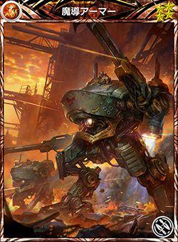 MFF_Magitek_Armor.jpg