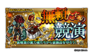 FFRK unknow event 145