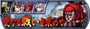 Gilgamesh Lost Chapter banner JP from DFFOO