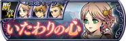 Lenna Lost Chapter banner JP from DFFOO