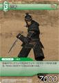 Ninja3 XI TCG