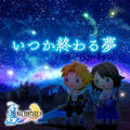 TFFAC Song Icon FFX- A Fleeting Dream (JP)