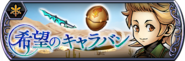 Ciaran Event banner JP from DFFOO