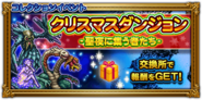 FFRK unknow event 90