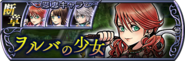 Vanille Lost Chapter banner JP from DFFOO