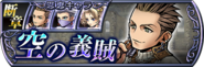 Balthier Lost Chapter banner JP from DFFOO