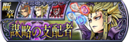 Emperor Lost Chapter banner JP from DFFOO