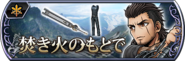 Gladiolus Event banner JP from DFFOO