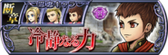 Eight Lost Chapter banner JP from DFFOO
