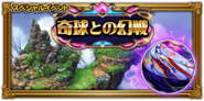 FFRK unknow event 74