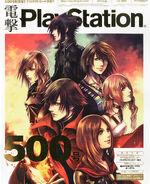 500th Dengeki cover