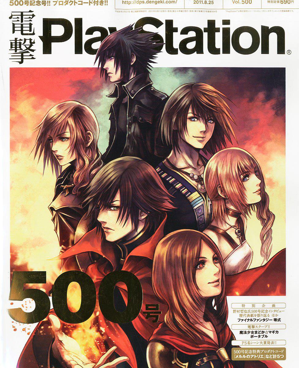 500th Dengeki cover.jpg