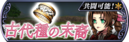 Aerith Event banner JP from DFFOO