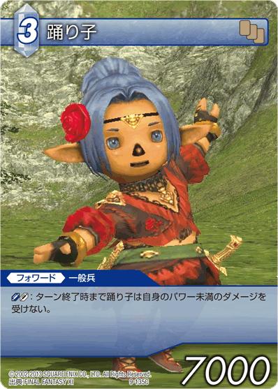 Dancer (Final Fantasy XI)