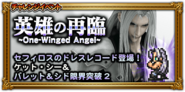 FFRK The Second Coming JP