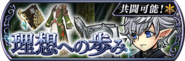 Alphinaud Event banner JP from DFFOO