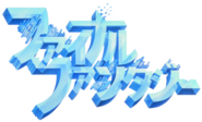 Final-Fantasy-Japanese-Logo