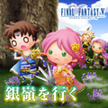 TFFAC Song Icon FFV- To the North Mountain (JP)