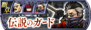 Auron Lost Chapter banner JP from DFFOO