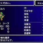 FF1 3DS Bio Thief.jpg