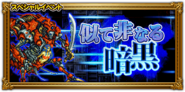 FFRK unknow event 95