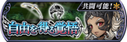 Fran Event banner JP from DFFOO