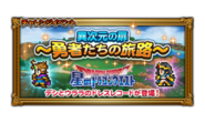 FFRK unknow event 193