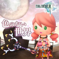 TFFAC Song Icon FFXIII- Dust to Dust (JP)