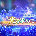 TFFAC Song Icon FFV- In Search of Light (JP)